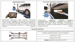 3D Стенд регулировки углов установки колес Manatec FOX 3D PT (на