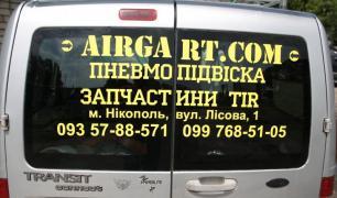 Автозапчасти и пневмоподвеска для грузовиков, Никополь