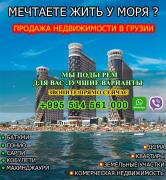 Large selection of real estate in Batumi
