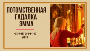 Помощь гадалки Полтава. Приворот Полтава. Предсказание будущего