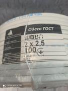 Sell copper cable SHVVP 3x2,5,production Odessa GOST