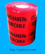 """Сигнальная лента """"Обережно, кабель"""""""