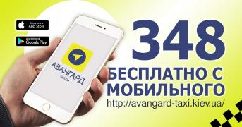 "Taxi ""vanguard"" in Kiev"