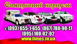 The limousines - 097-797-3-797 - hire rent the order