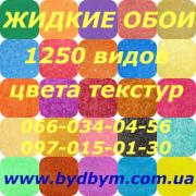 Жидкие обои высокого уровня качества (Украина)